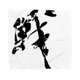 戦う人に捧ぐ Towel handkerchiefs