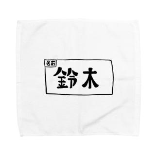 鈴木のグッズ Towel handkerchiefs