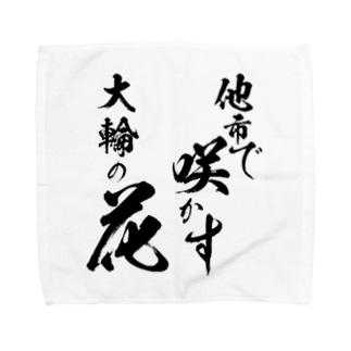 他市で咲かす大輪の花 Towel handkerchiefs