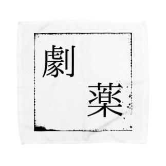 劇薬 -起床後- Towel handkerchiefs