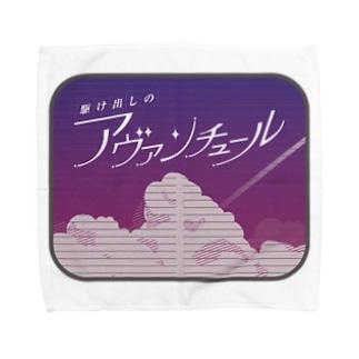 駆け出しのアヴァンチュール(サンセット編) Towel handkerchiefs