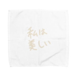 私は美しい グッズ Towel handkerchiefs