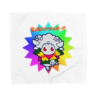 荒ぶるヒツジのポーズ Towel handkerchiefs