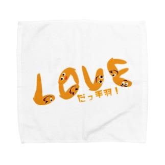 LOVEだっ手羽 Towel handkerchiefs