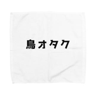 「鳥オタク」は君だ! Towel handkerchiefs
