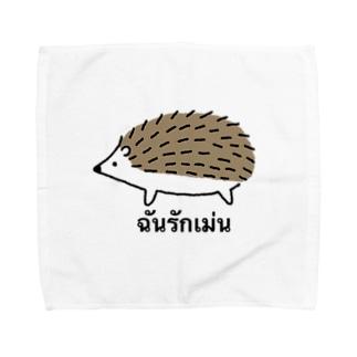 タイ語「私はハリネズミが大好きです」 Towel handkerchiefs