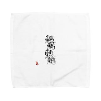 魑魅魍魎 チミィーモーリョーです。 Towel handkerchiefs