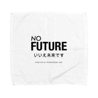 いいえ未来です Towel handkerchiefs