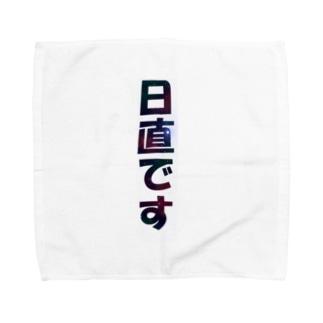 日直です Towel handkerchiefs