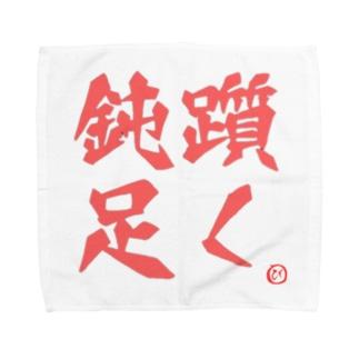 躓く 鈍足 鈍足自慢の方向け Towel handkerchiefs