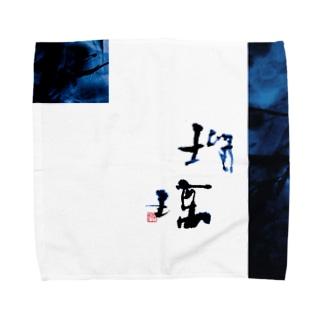 773art_t003 Towel handkerchiefs