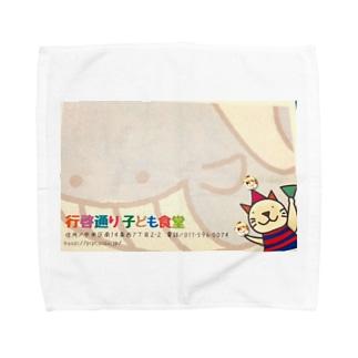 行啓通り子ども食堂 Towel handkerchiefs