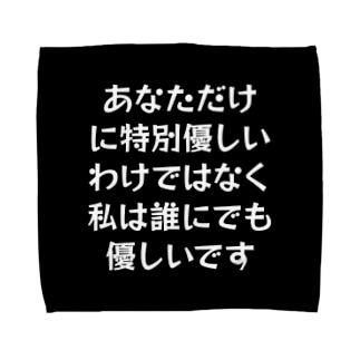勘違いを未然に防ぐ。 ブラック Towel handkerchiefs
