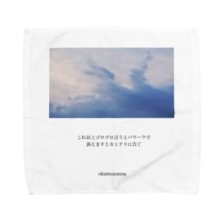 「空につける名前」グッズ Towel handkerchiefs
