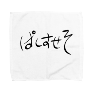 ぱしすせそ Towel handkerchiefs