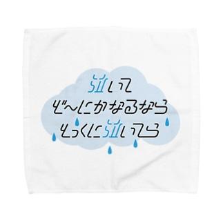 泣いてど〜にかなるなら Towel handkerchiefs