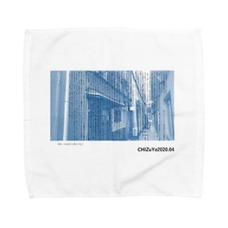 ちず屋2020.04 Towel handkerchiefs