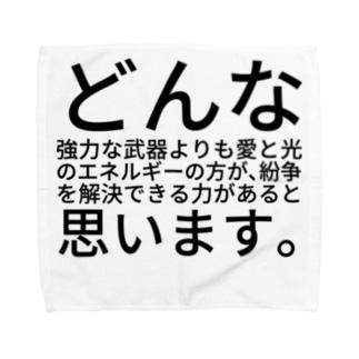 どんな強力な武器よりも愛と光のエネルギーの方が、紛争を解決できる力があると思います。 Towel handkerchiefs