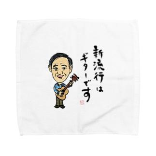 新流行はギターですホワイト Towel handkerchiefs