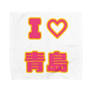 I♡青島 Towel handkerchiefs