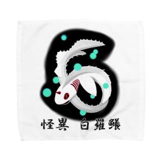 怪異・白羅鱶/シロラブカ(大武) Towel handkerchiefs