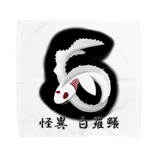 怪異・白羅鱶/シロラブカ Towel handkerchiefs
