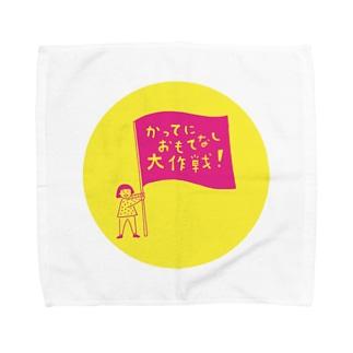 「かってにおもてなし大作戦」グッズ(背景ありパターン) Towel handkerchiefs