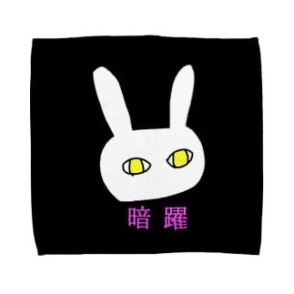 暗躍 Towel handkerchiefs