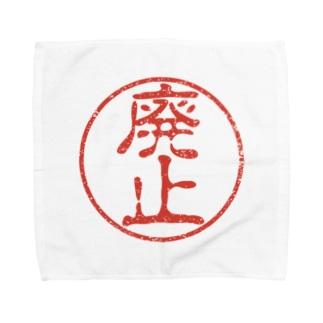 廃止の印鑑 Towel handkerchiefs