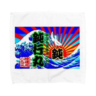 金求車輌❗️鈍行丸号 Towel handkerchiefs