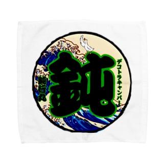 鈍の文字‼️ Towel handkerchiefs