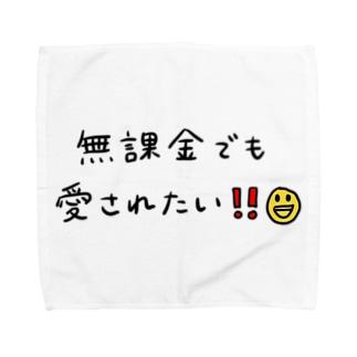 無課金の叫び Towel handkerchiefs