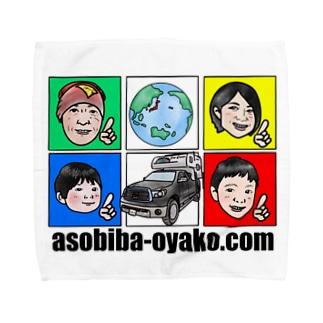 地球が遊び場〜世界一周 親子旅〜 Towel Handkerchief