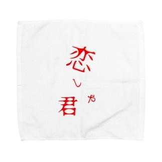 恋しや君 Towel handkerchiefs