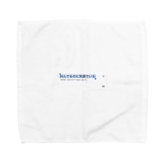 素直になれない人 Towel handkerchiefs