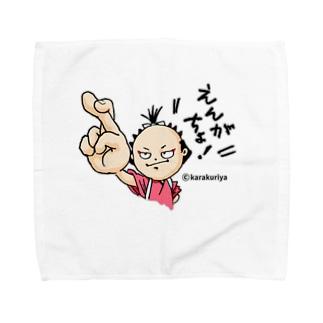 からくりからのえんがちょ! Towel handkerchiefs