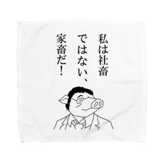 『社畜ではない家畜だ!』 Towel handkerchiefs