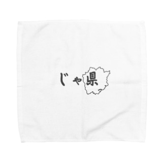 じゃ県 Towel handkerchiefs