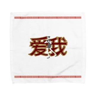 爱我 Towel handkerchiefs