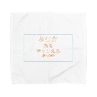 ふうかちゃんが作ったやつ Towel Handkerchief