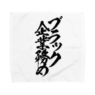 ブラック企業務め/黒文字 Towel handkerchiefs