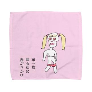 見られたら恥ずかしいヤツ Towel handkerchiefs
