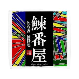 鰊番屋! 能取湖(にしんばんや)あらゆる生命たちへ感謝をささげます。 Towel handkerchiefs