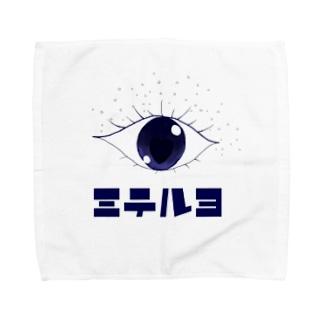 見てるよ Towel handkerchiefs