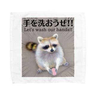 てあらいぐま「手を洗おうぜ!!」 Towel handkerchiefs
