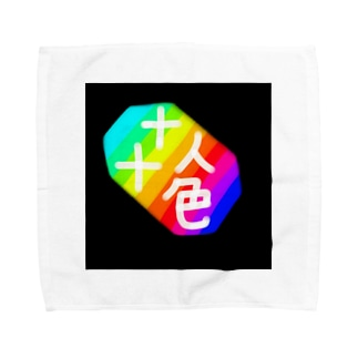 十人十色 Towel handkerchiefs