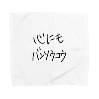 手当て Towel handkerchiefs