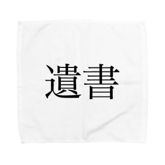 遺書 Towel handkerchiefs