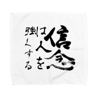 書道家達の戯れの貫き通す強さ Towel handkerchiefs