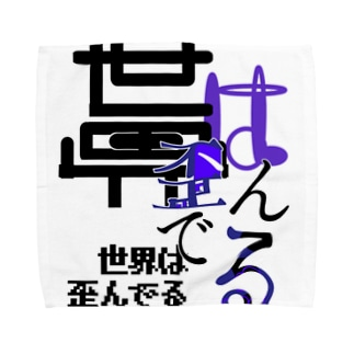歪んだモノたち(色違い Towel handkerchiefs